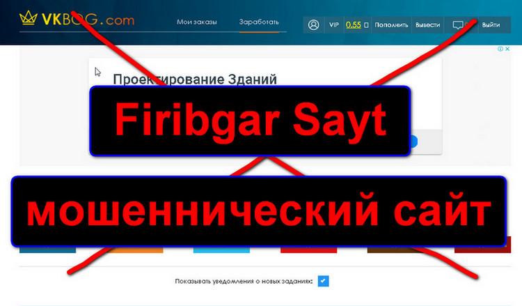 vkbog: Внимание Сайт Не Платил Деньги
