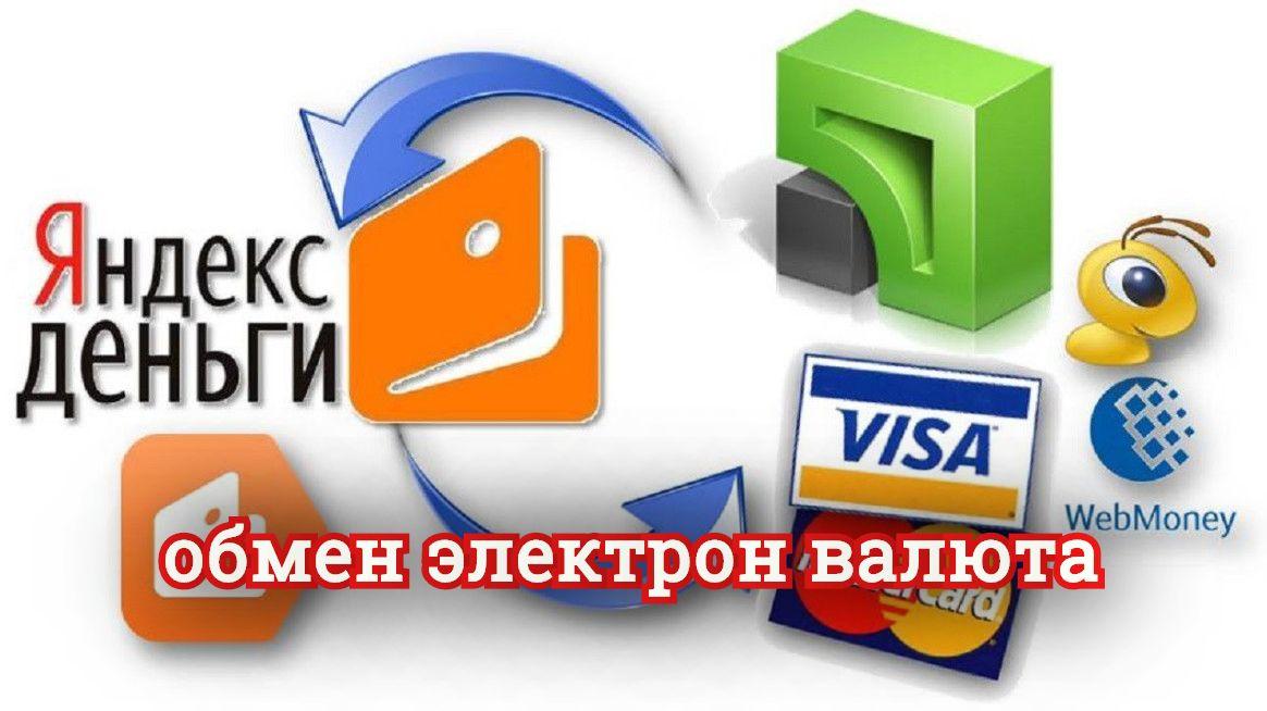 обмена электронных валют