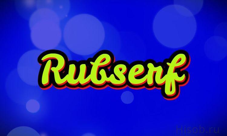 Rubserf